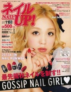 ネイルUP! 2013年11月号