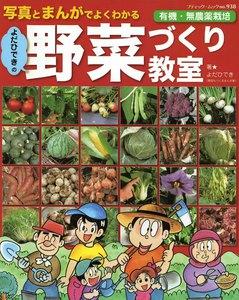 よだひできの野菜づくり教室