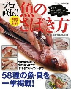 プロ直伝!魚のさばき方