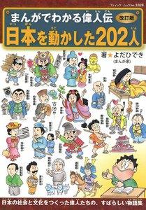 改訂版 まんがでわかる偉人伝 日本を動かした202人