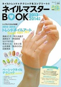 ネイルマスターBOOK 2013-2014年版