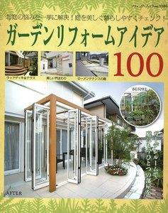 ガーデンリフォームアイデア100