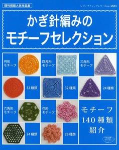 かぎ針編みのモチーフセレクション