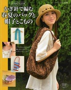 かぎ針で編む春夏のバッグと帽子とこもの