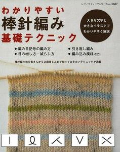 わかりやすい棒針編み基礎テクニック