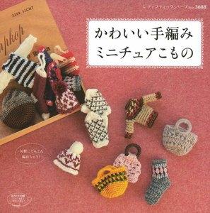 かわいい手編みミニチュアこもの