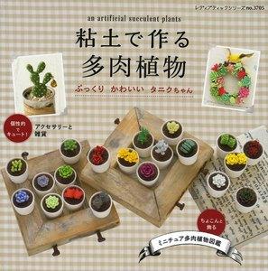 粘土で作る多肉植物 ぷっくりかわいいタニクちゃん
