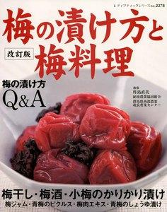 改訂版 梅の漬け方と梅料理
