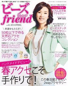 ビーズfriend 2014年春号