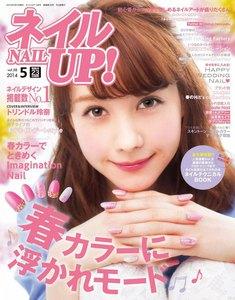 ネイルUP! 2014年5月号
