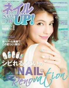 ネイルUP! 2014年7月号