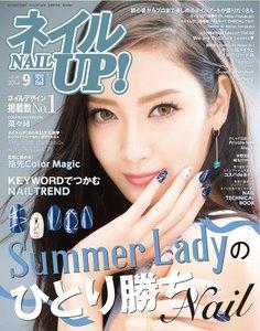 ネイルUP!2014年9月号