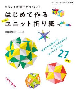 はじめて作る かんたんユニット折り紙 電子書籍版