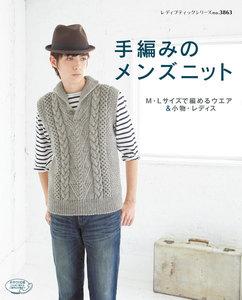 手編みのメンズニット
