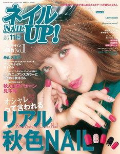 ネイルUP!2014年11月号