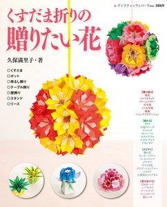 くすだま折りの贈りたい花