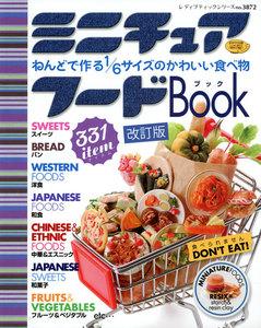改訂版 ミニチュアフードBook