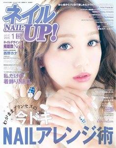 ネイルUP!2015年1月号