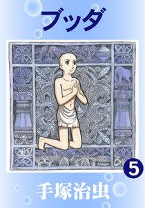 ブッダ (5) 電子書籍版