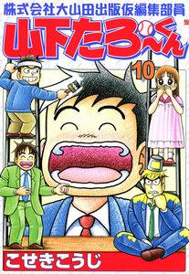 株式会社大山田出版仮編集部員 山下たろ~くん (10) 電子書籍版
