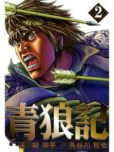 青狼記 (2) 電子書籍版