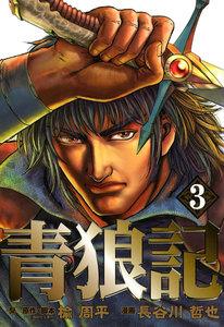 青狼記 (3) 電子書籍版