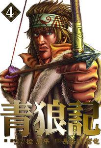 青狼記 (4) 電子書籍版