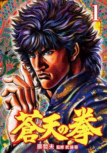蒼天の拳 (1) 電子書籍版