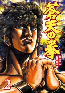 蒼天の拳 (2) 電子書籍版