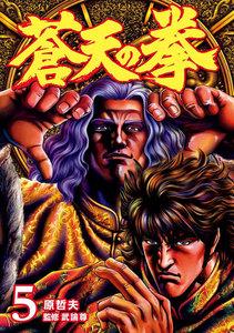 蒼天の拳 (5) 電子書籍版