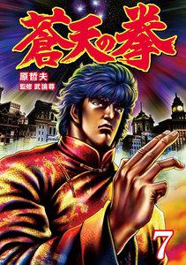 蒼天の拳 (7) 電子書籍版