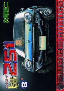 レストアガレージ251 (8) 電子書籍版