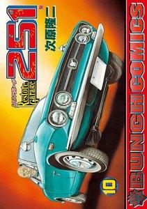 レストアガレージ251 (10) 電子書籍版