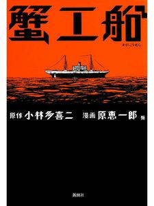 蟹工船 電子書籍版