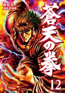蒼天の拳 (12) 電子書籍版