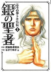表紙『銀の聖者 北斗の拳 トキ外伝』 - 漫画