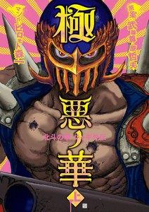 表紙『極悪の華 北斗の拳 ジャギ外伝 』 - 漫画