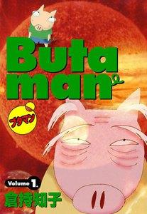 Butaman volume1 電子書籍版