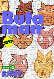 Butaman volume2 電子書籍版