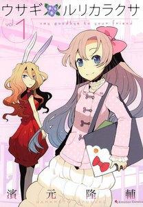 ウサギ ルリカラクサ (1) 電子書籍版
