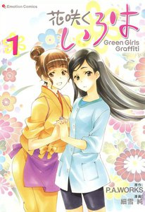花咲くいろは Green Girls Graffiti (1) 電子書籍版