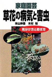 家庭園芸 草花の病気と害虫 -見分け方と防ぎ方-