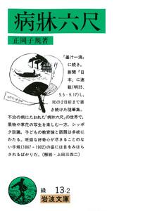 病牀六尺 電子書籍版