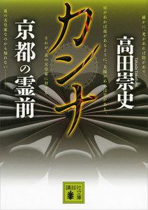 カンナ 京都の霊前 電子書籍版