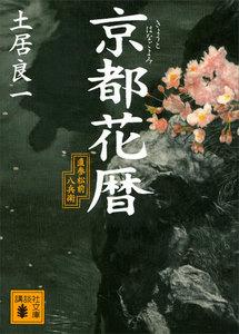 京都花暦 直参松前八兵衛 電子書籍版