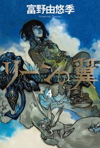 リーンの翼 4 電子書籍版