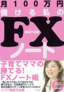月100万円儲ける私のFXノート(著者:鳥居万友美)