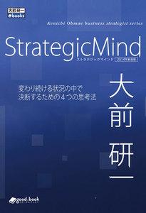 StrategicMind 2014年新装版 電子書籍版