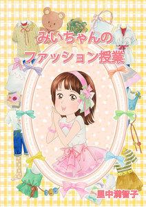 みいちゃんのファッション授業 電子書籍版