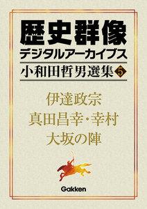 小和田哲男選集5